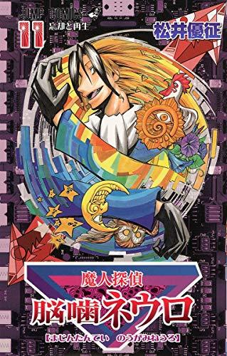 Majin Tantei Nogami Neuro Vol.11 (Jump Comics): Shueisha