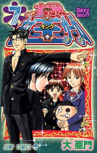 Saga 7 king Mote thick organ (Jump Comics) (2007) ISBN: 4088743687 [Japanese Import]: Shueisha