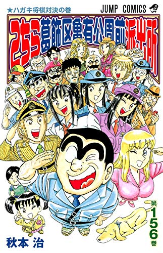 9784088743950: Here Katsushika Kameari Koenmae Police Station 156 (Jump Comics) (2007) ISBN: 4088743954 [Japanese Import]