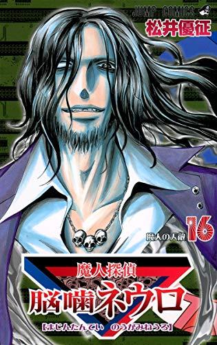 Majin Tantei Nogami Neuro Vol.16 (Jump Comics): Shueisha
