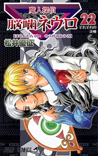 9784088747026: Majin Tantei Nogami Neuro Vol.22 (Jump Comics) Manga