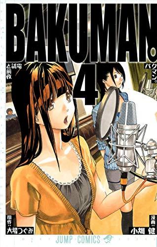 9784088747194: BAKUMAN. Vol. 4 (In Japanese)