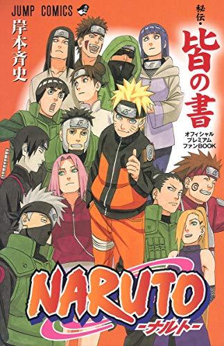 9784088748344: Naruto秘伝・皆の書オフィシャルプレミアムファンbook/Naruto hiden kai no sho ofisharu puremiamu fan book