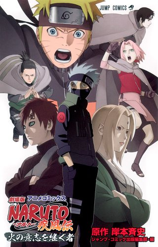 9784088748382: Theater version NARUTO-Naruto - those who Inheritors of the will of gale flame-transferring (Jump Comics) (2010) ISBN: 4088748387 [Japanese Import]