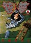 9784088750750: Gun dream (GUNNM) 5 (Young Jump Comics) (1993) ISBN: 4088750756 [Japanese Import]