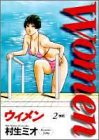 9784088754123: WOMEN 2 (Young Jump Comics) (1996) ISBN: 4088754123 [Japanese Import]