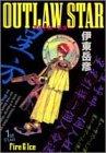 Outlaw Star Vol. 1  (in Japanese): Takehiko Ito