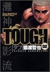 TOUGH Vol.2 (Young Jump Comics) Manga: Shueisha