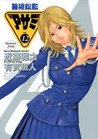 Commissioner Asami 12 (Young Jump Comics) (2004) ISBN: 4088766458 [Japanese Import]: Shueisha