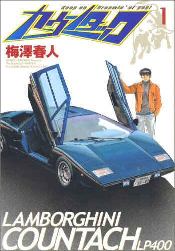 9784088767512: Countach 1 (Young Jump Comics) (2005) ISBN: 4088767519 [Japanese Import]