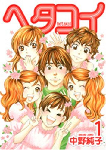 9784088773292: Hetakoi 1 (1) (Young Jump Comics) (2007) ISBN: 4088773292 [Japanese Import]