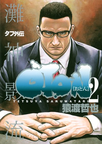 9784088773957: Tough Gaiden OTON-Dad - 2 (Young Jump Comics) (2008) ISBN: 4088773950 [Japanese Import]