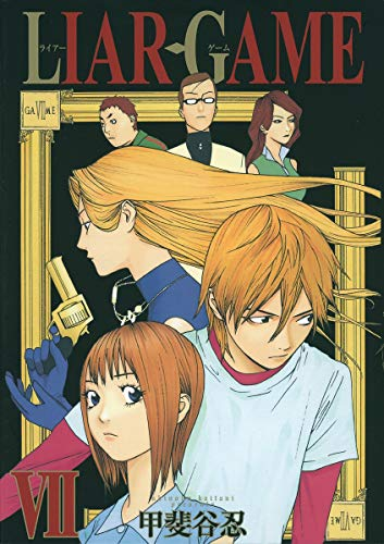 9784088775098: LIAR GAME Vol.7 ( Young Jump Comics )[ In Japanese ]