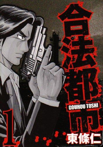 9784088776279: Legal city 1 (Young Jump Comics) (2009) ISBN: 4088776275 [Japanese Import]