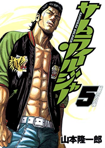 Samurai Soldier 5 (Young Jump Comics) (2009): Shueisha