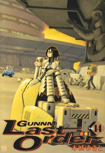 9784088777481: Gun dream Last Order 14 (Young Jump Comics) (2009) ISBN: 4088777484 [Japanese Import]