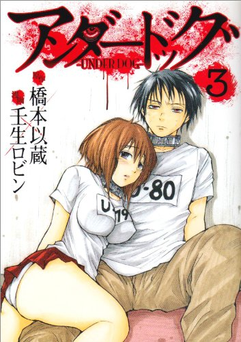 9784088777528: Underdog 3 (Young Jump Comics) (2009) ISBN: 4088777522 [Japanese Import]