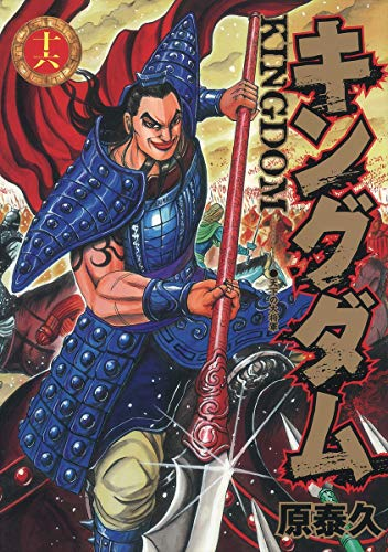 9784088777719: Kingdom 16 (Young Jump Comics) (2009) ISBN: 4088777719 [Japanese Import]