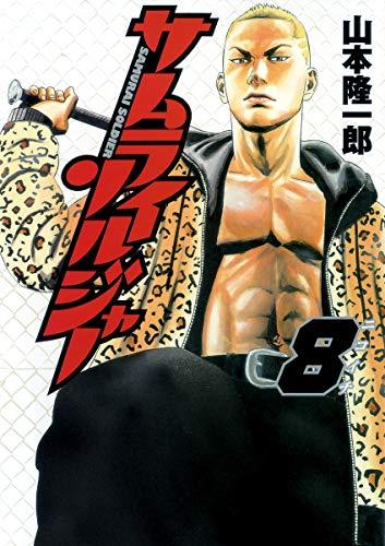 Samurai Soldier 8 (Young Jump Comics) (2010): Shueisha