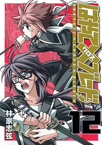 9784088778648: Hayate x Blade Vol.12 (Young Jump Comic) Manga (Hayate Cross Blade)