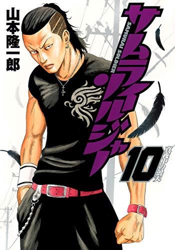 Samurai Soldier 10 (Young Jump Comics) (2010): Shueisha
