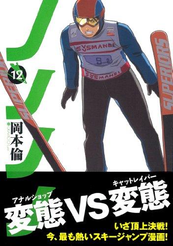Nononono (N4) Vol.12 [Japanese Edition]: Lynn Okamoto