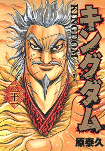9784088791012: Kingdom 21 (Young Jump Comics) (2011) ISBN: 4088791010 [Japanese Import]