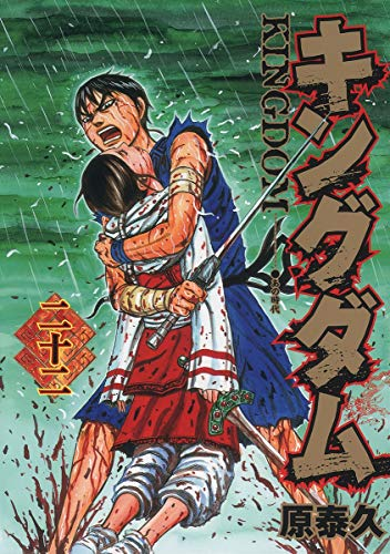 9784088791418: Kingdom 22 (Young Jump Comics) (2011) ISBN: 408879141X [Japanese Import]