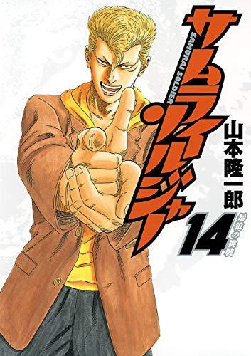 Samurai Soldier 14 (Young Jump Comics) (2011): Shueisha