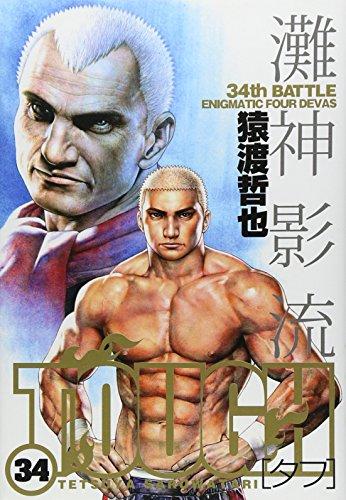 9784088791982: TOUGH Vol.34 (Young Jump Comics) Manga