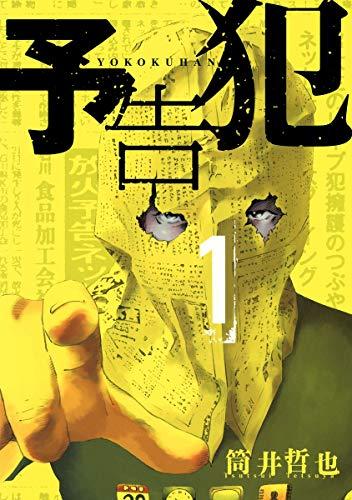 9784088793108: Yokokuhan Prophecy Vol.1