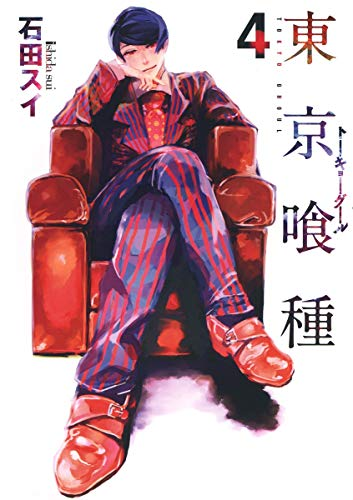 9784088794204: Tokyo ?? Tokyo Ghoul 4 (Young Jump Comics) (2012) ISBN: 4088794206 [Japanese Import]