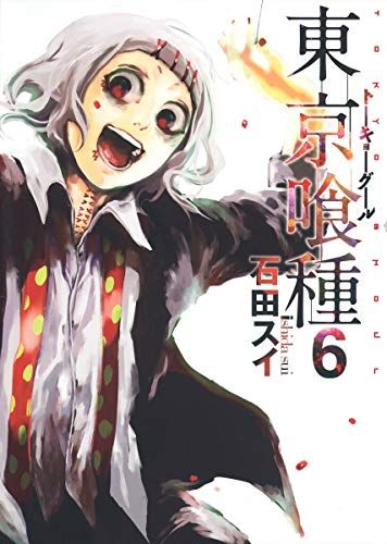 9784088794983: Tokyo Ghoul [Japanese Edition] Vol.6