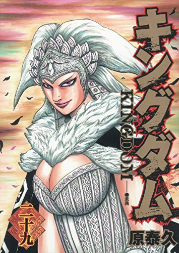 9784088795218: Kingdom [Japanese Edition] Vol. 29