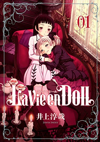 9784088797489: La Vie en Doll - Vol.1 (Young Jump Comic) - Manga
