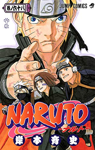 NARUTO Vol.68 [JAPAN IMPORT]: Shueisha