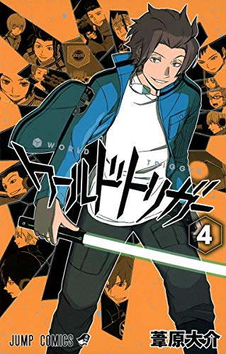 World Trigger - Vol.4 (Jump Comics) Manga: Shueisha
