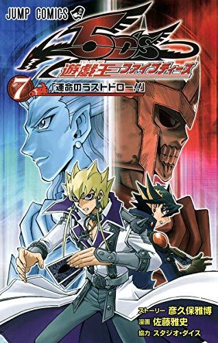 9784088800394: 遊・戯・王5D's 7 (ジャンプコミックス)