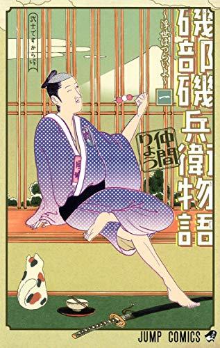 9784088800486: 磯部磯兵衛物語〜浮世はつらいよ〜 1 (ジャンプコミックス)