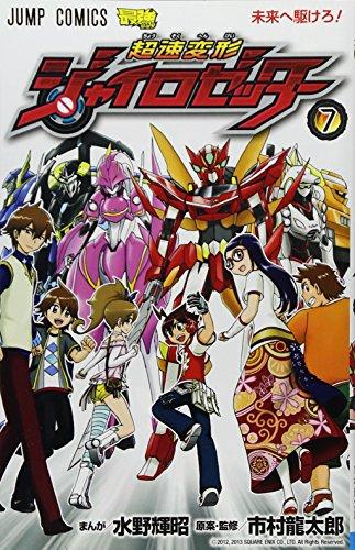 9784088800530: Chousoku Henkei Gyrozetter - Vol.7 (Jump Comics) - Manga