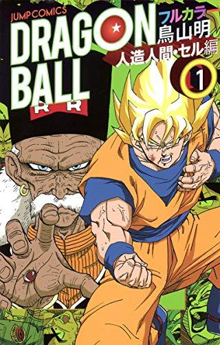 9784088801018: Dragon Ball Full Color Android Cell - Vol.1 (Jump Comics) Manga