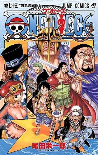 9784088801711: ONE Piece 75 (Jump Comics) Comic - 2014/9/4