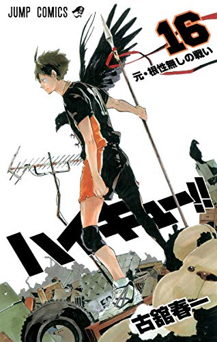 Haikyu!! vol.16: Shueisha