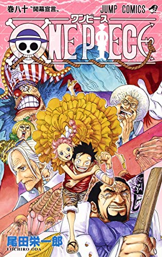 9784088805788: One Piece Vol.80 (Japanese Edition)