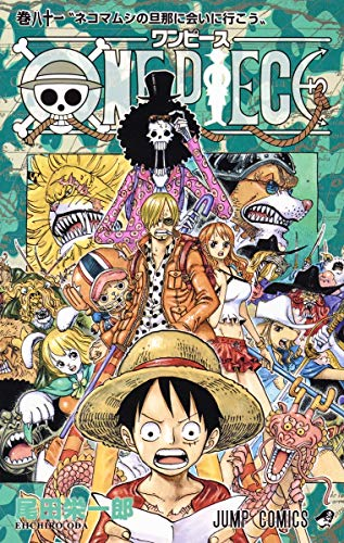 9784088806488: One Piece Vol.81 (Japanese Edition)