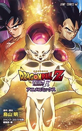 9784088806969: DRAGON BALL Z 復活ã®ã€ŒF〠アニメコミックス (ジャンプコミックス)