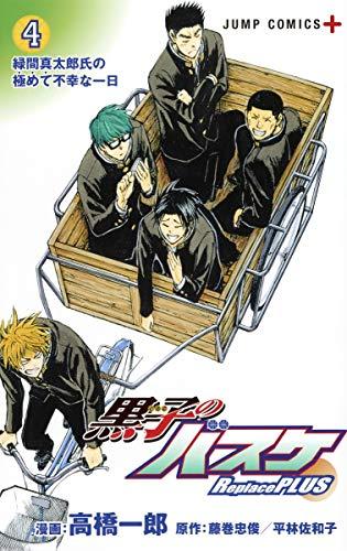 Kuroko's Basketball Replace PLUS Vol.4: Shueisha