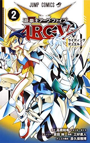 Yu-Gi-Oh ARC-V Vol.2: Shueisha