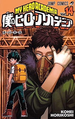 My Hero Academia Vol.14 [Japanese Edition]: Shueisha