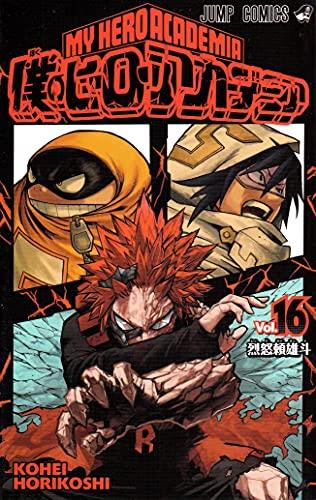 My Hero Academia Vol.16 [Japanese Edition]: Shueisha